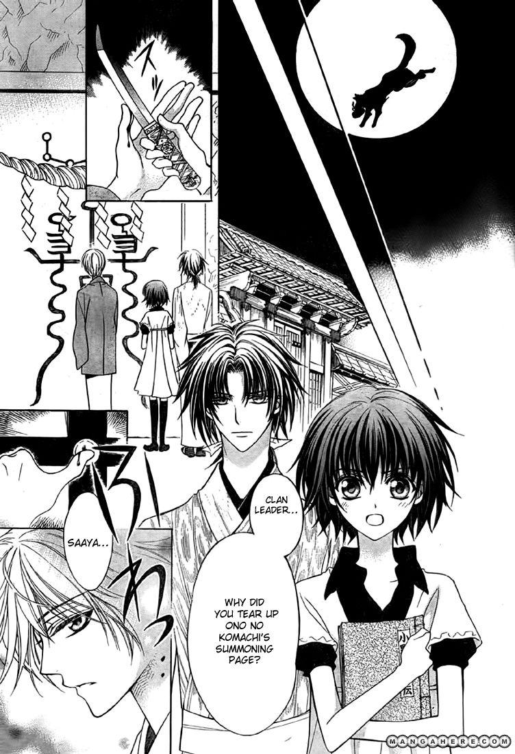 Ayahatori Shoukanjou 8 Page 3