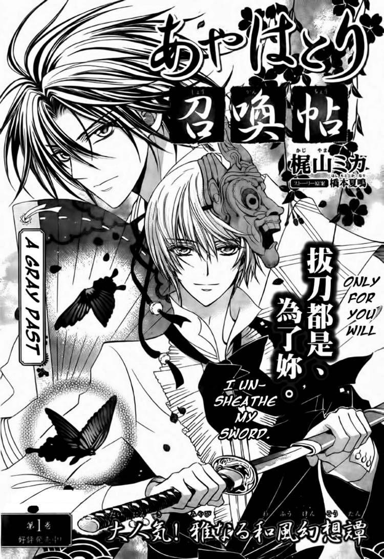 Ayahatori Shoukanjou 9 Page 2