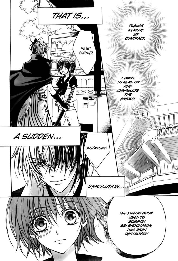 Ayahatori Shoukanjou 9 Page 3