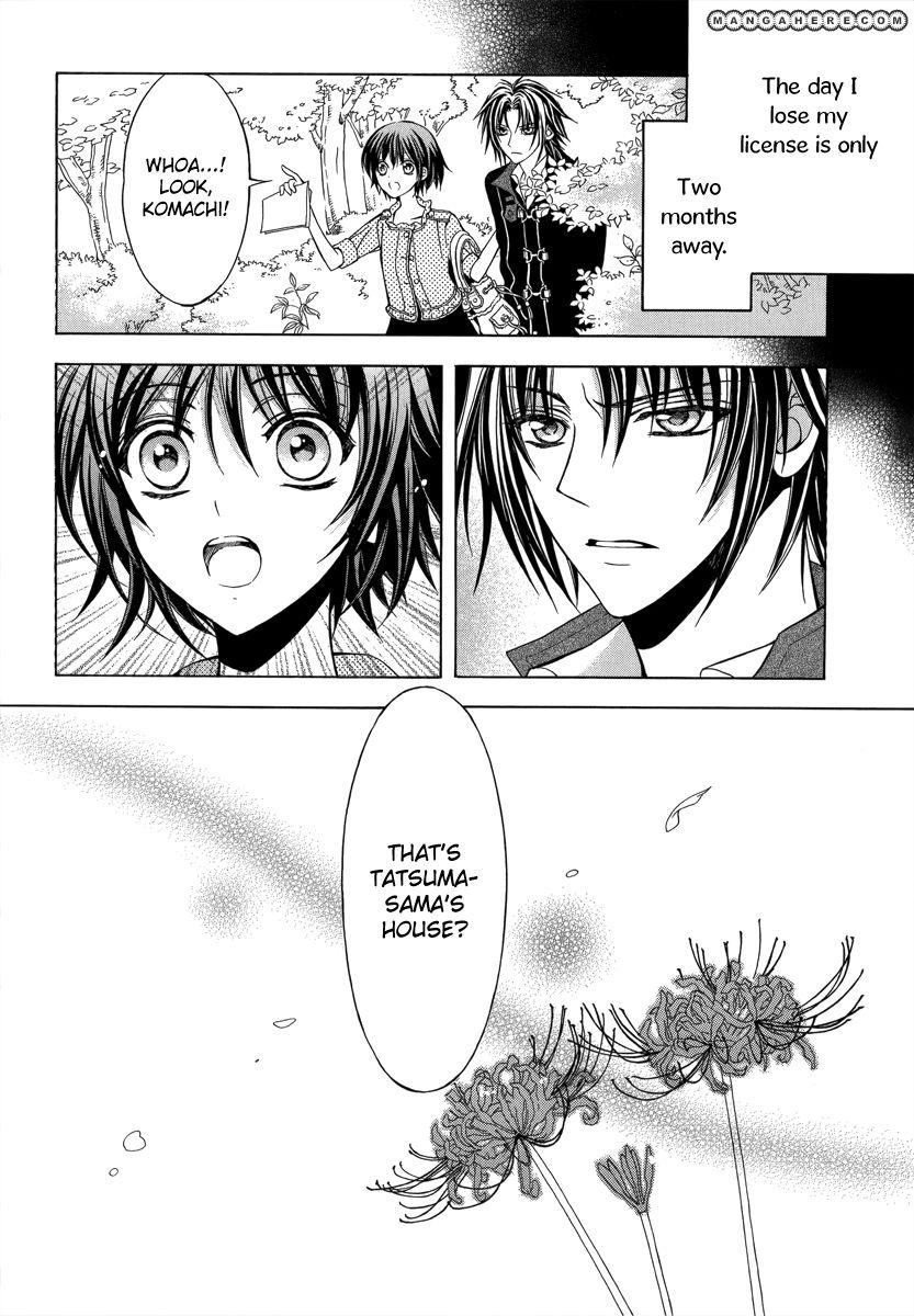 Ayahatori Shoukanjou 14 Page 3