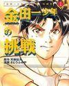 Kindaichi Shounen no Jikenbo - Tanpenshuu