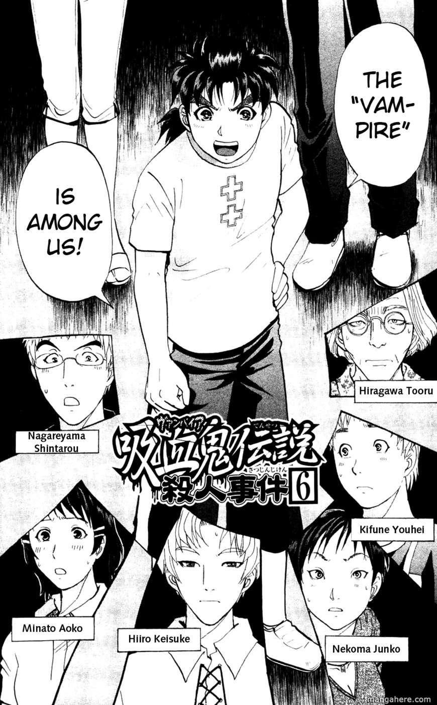 Kindaichi Shounen no Jikenbo: Vanpaia Densetsu Satsujin Jiken 6 Page 1