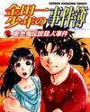 Kindaichi Shounen no Jikenbo: Vanpaia Densetsu Satsujin Jiken
