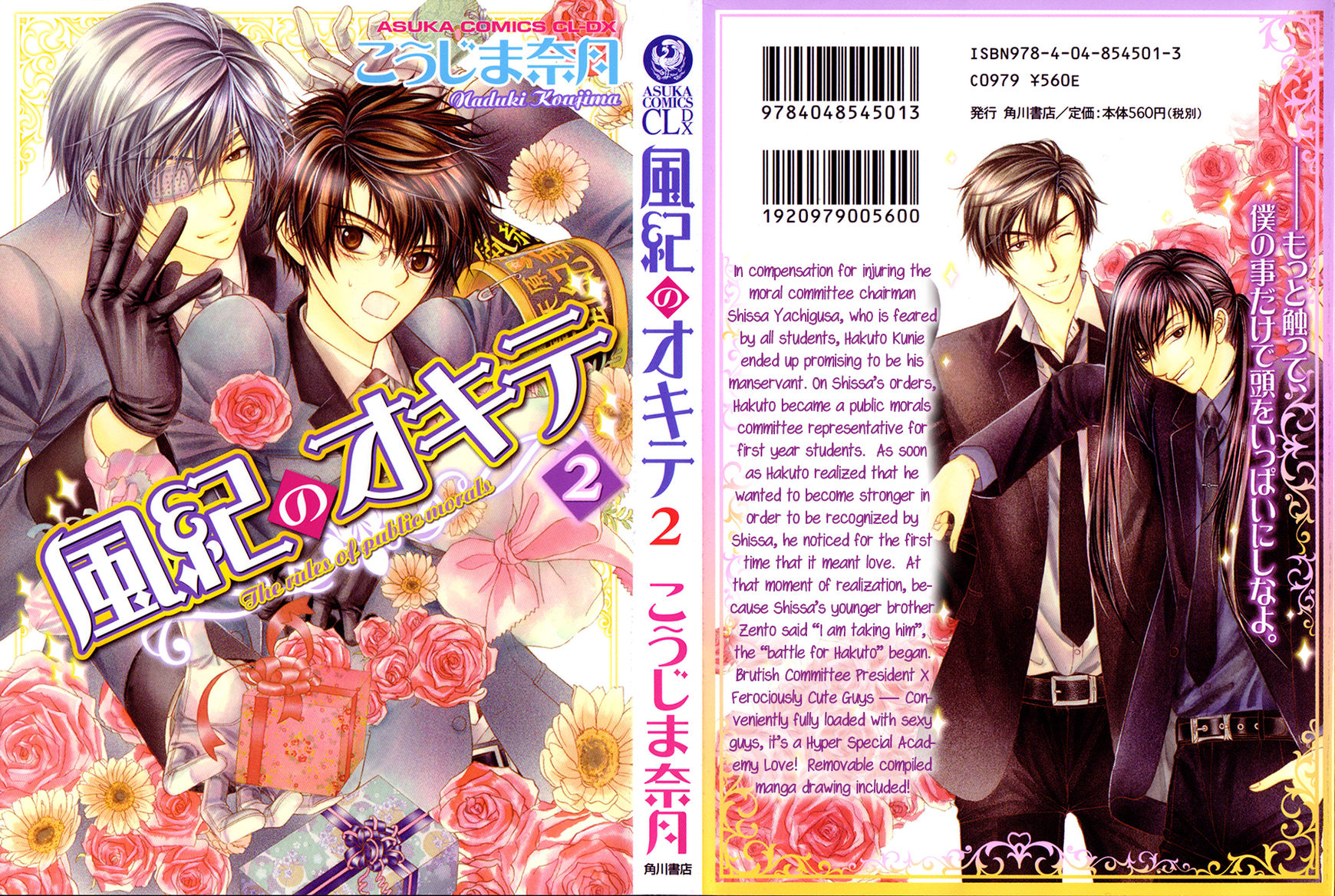 Fuuki no Okite 7 Page 2