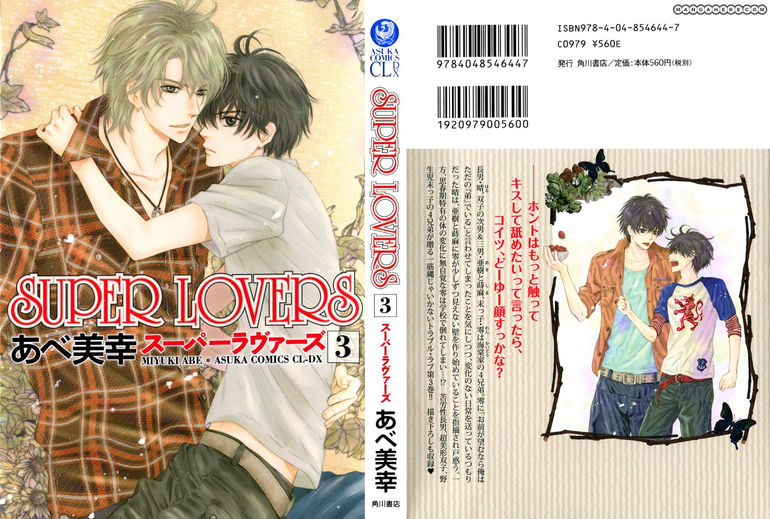 Super Lovers 7 Page 2