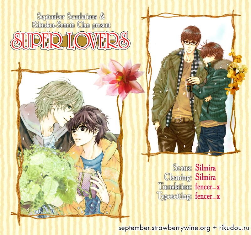 Super Lovers 13 Page 1