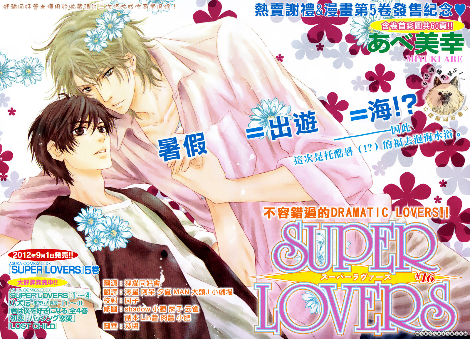 Super Lovers 16 Page 1