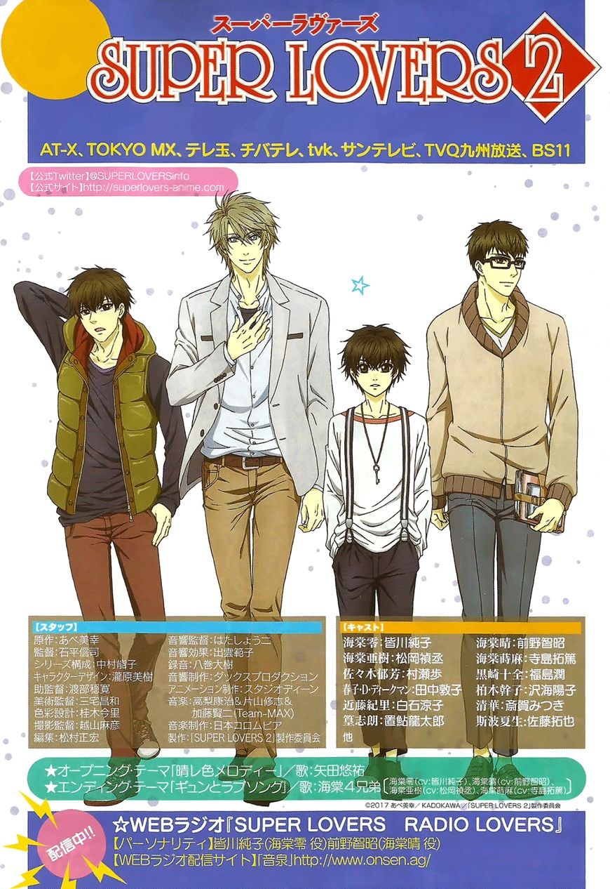 SUPER LOVERS - Chapter 30 - 2