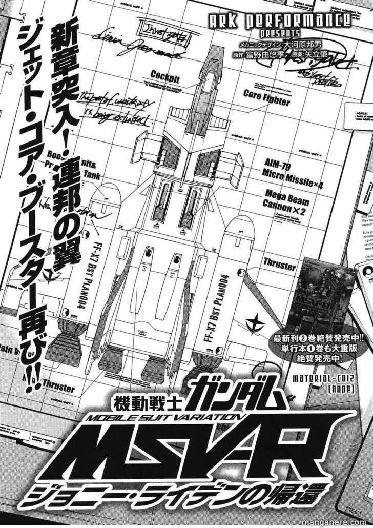 Kidou Senshi Gundam MSV-R: Johnny Ridden no Kikan 12 Page 1
