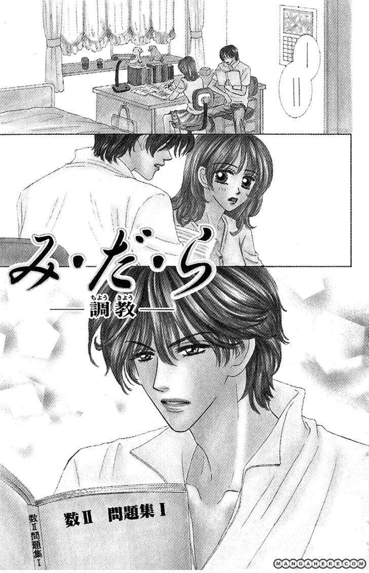 Gensoku Tsundere Danshi Ikenai Sensei 5 Page 2