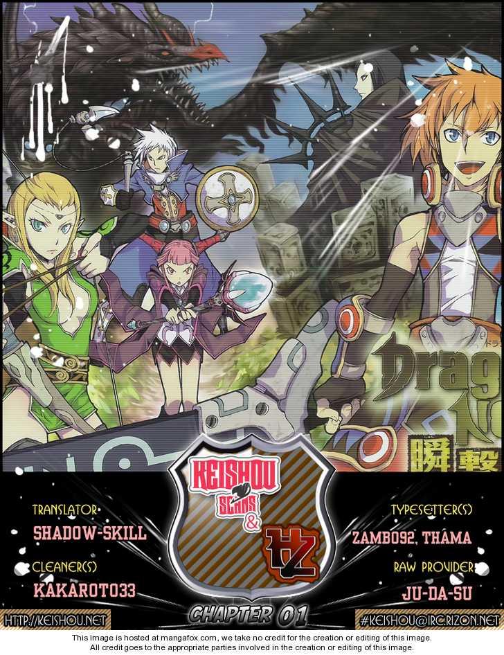 Dragon Nest: Shungeki no Sedo 1 Page 1