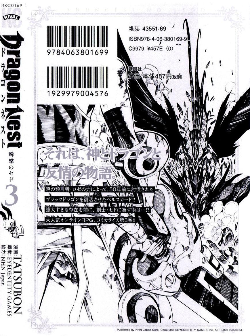 Dragon Nest: Shungeki no Sedo 8 Page 1