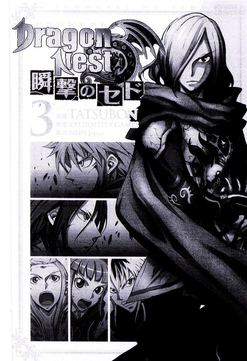 Dragon Nest: Shungeki no Sedo 8 Page 2