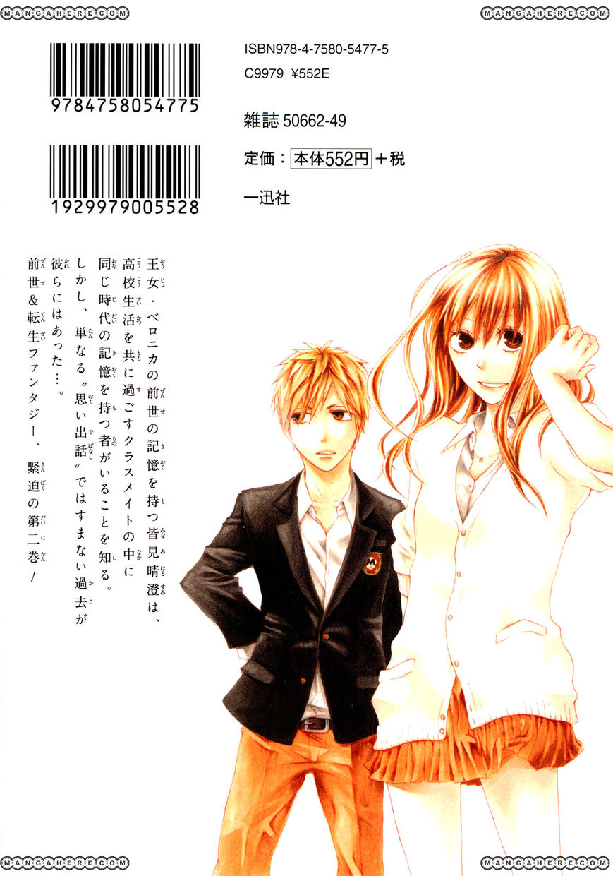 Bokura no Kiseki 4 Page 2