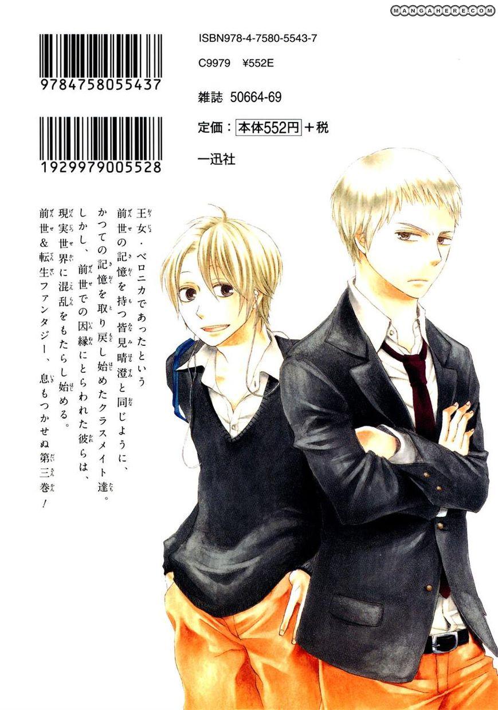 Bokura no Kiseki 9 Page 2