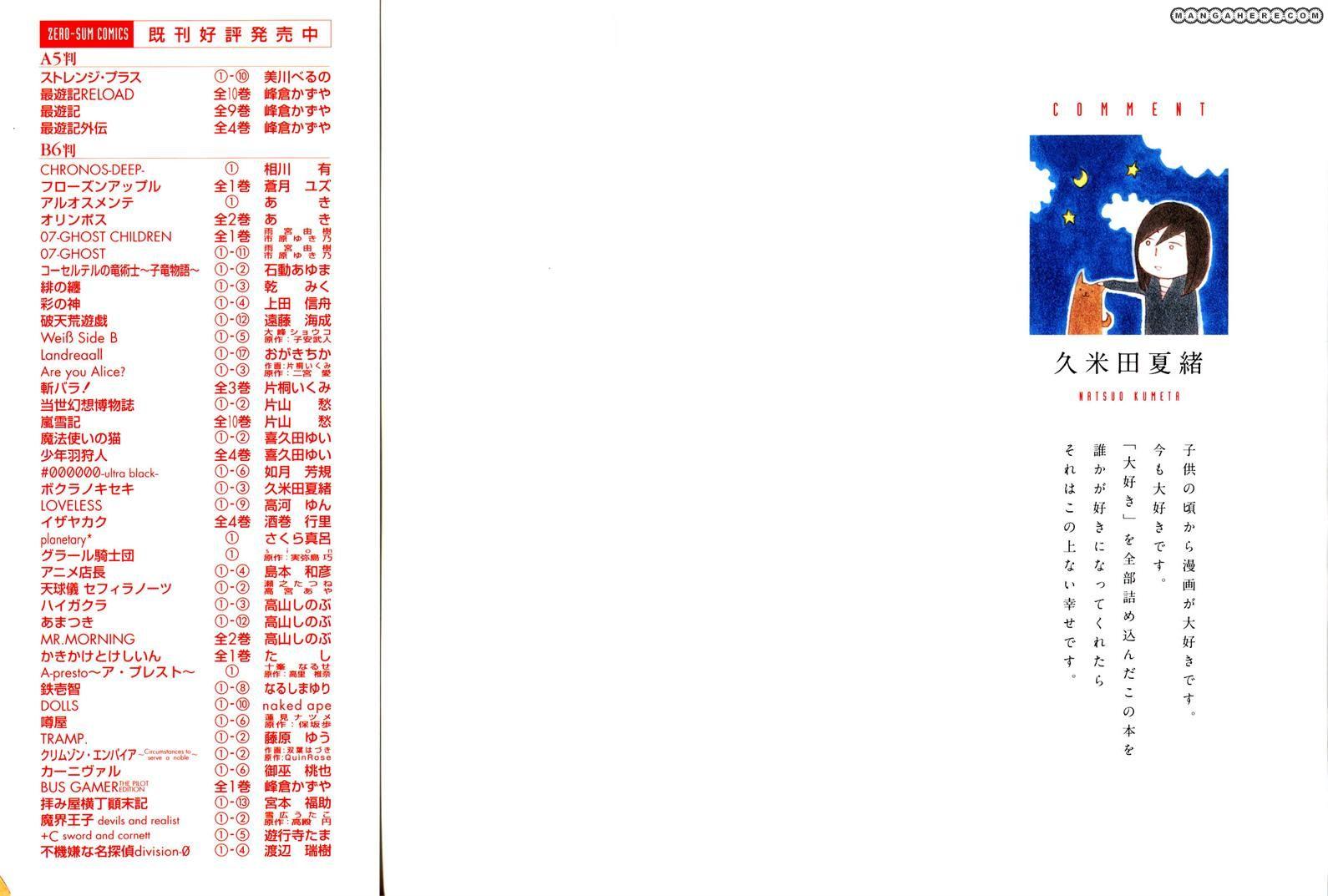 Bokura no Kiseki 9 Page 4