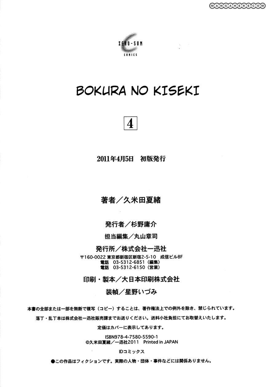 Bokura no Kiseki 15.5 Page 5