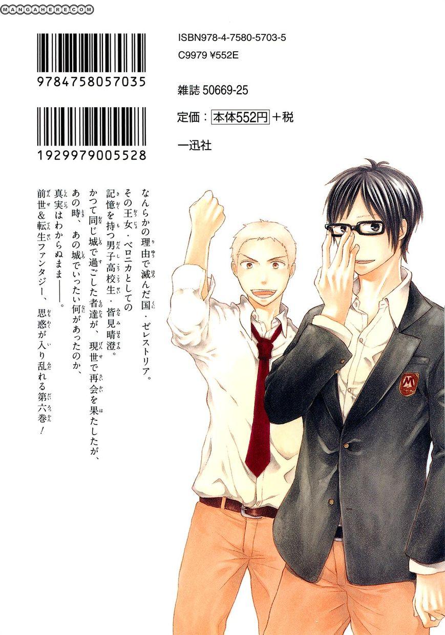 Bokura no Kiseki 19 Page 2