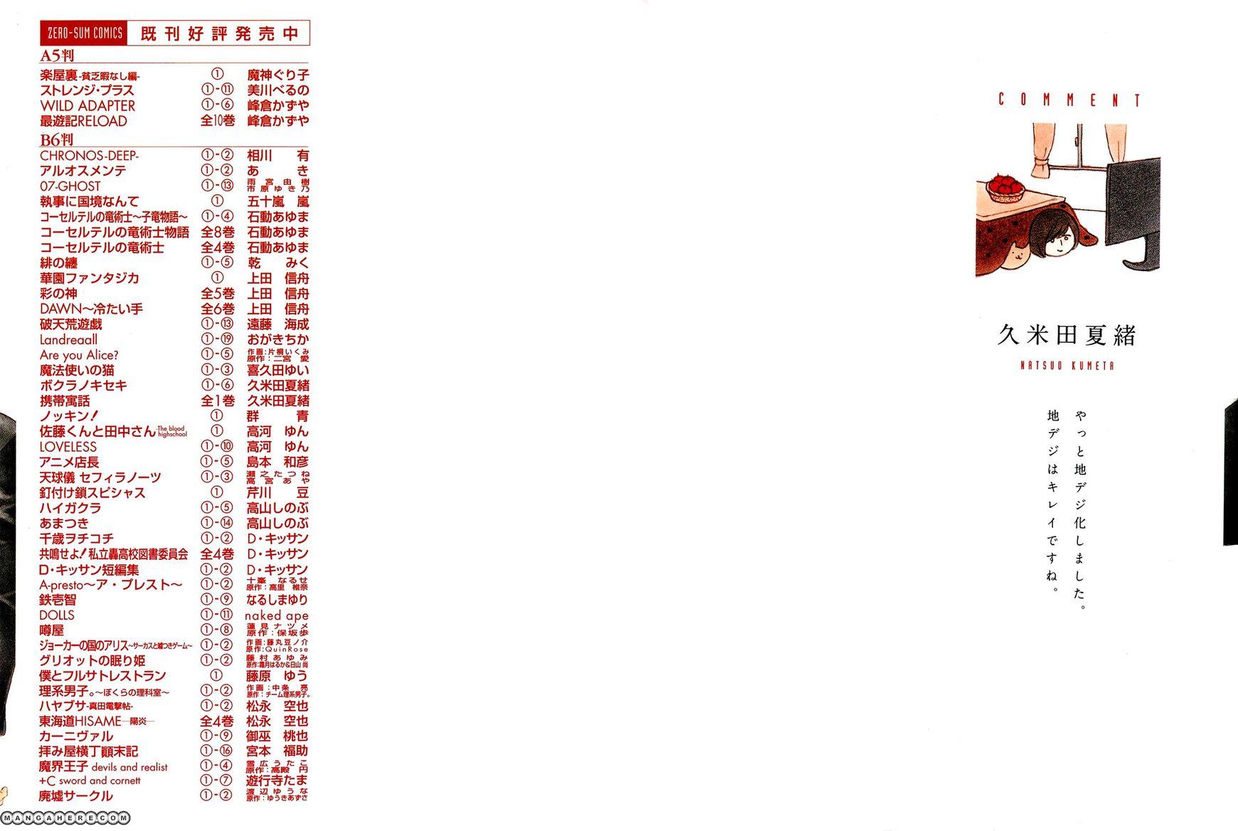 Bokura no Kiseki 19 Page 4