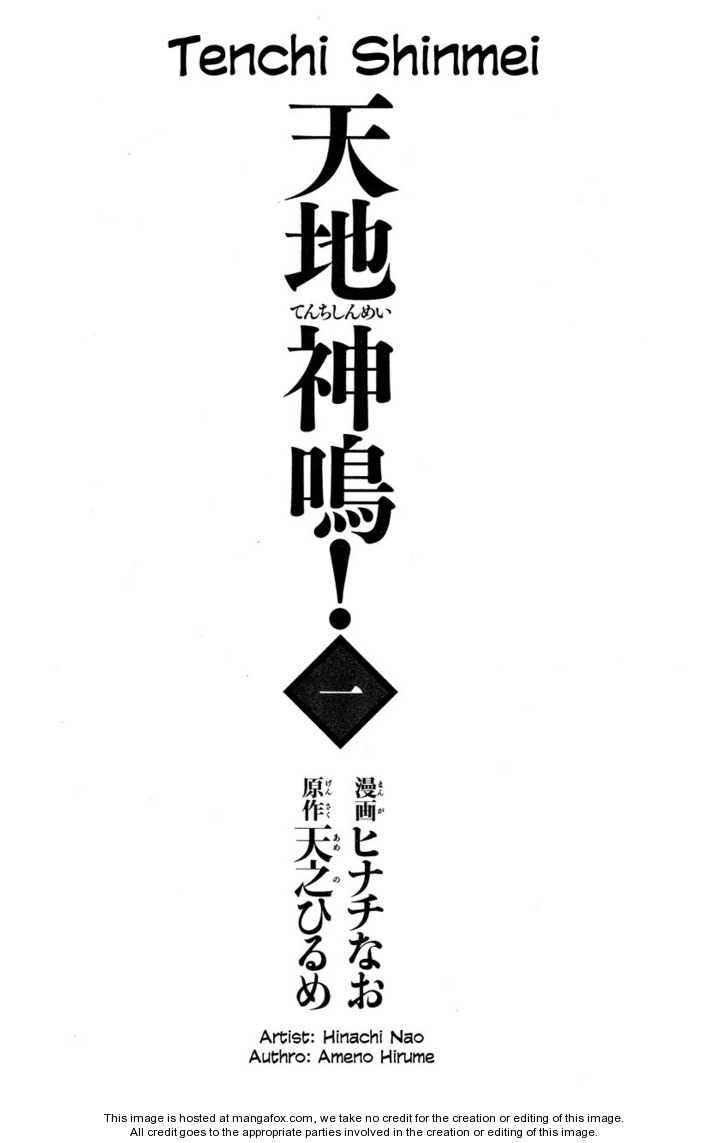 Tenchi Shinmei! 1 Page 2