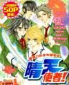 Seiten Nari (An Tsukimiya)