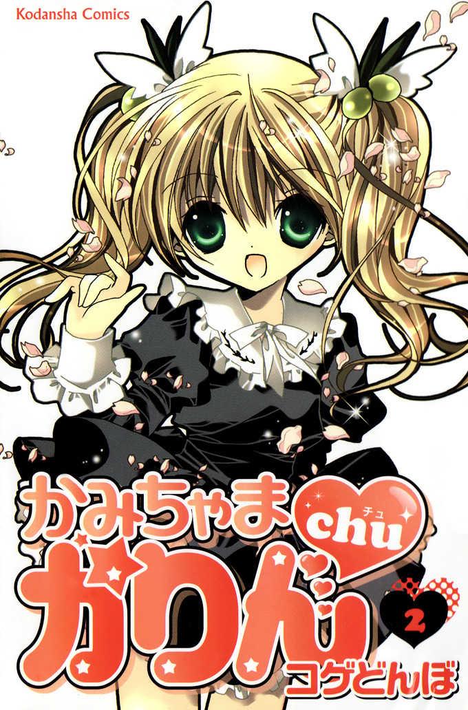 Kamichama Karin Chu♥ 4 Page 1