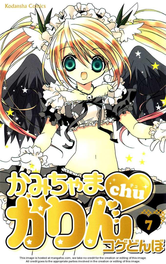 Kamichama Karin Chu♥ 24 Page 2