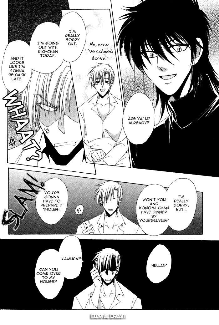 Doko ga Ikenai!? 3 Page 4