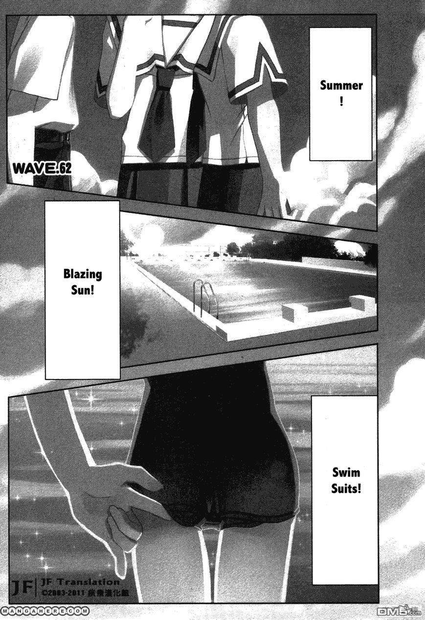 Seto No Hanayome 62 Page 1