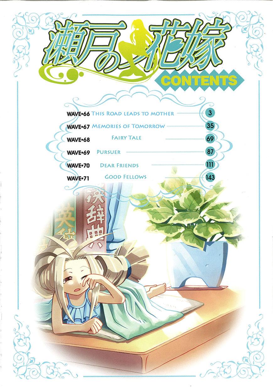 Seto No Hanayome 66 Page 1
