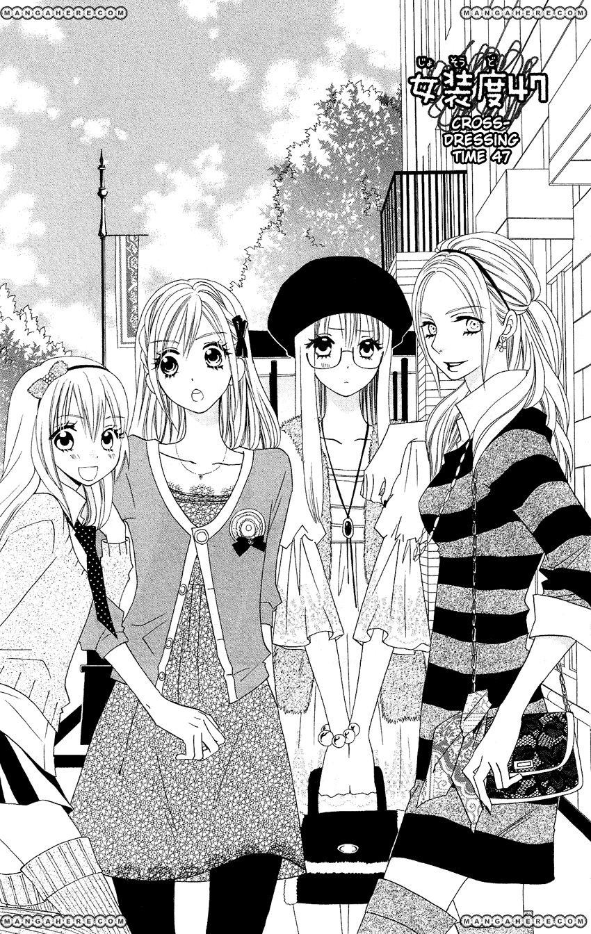 Usotsuki Lily 47 Page 2