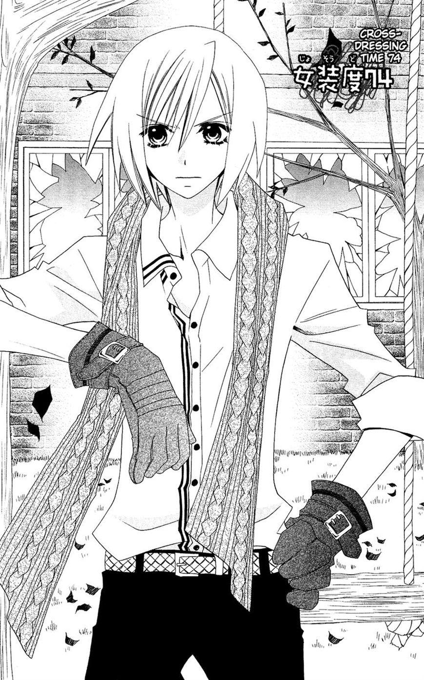 Usotsuki Lily 74 Page 1