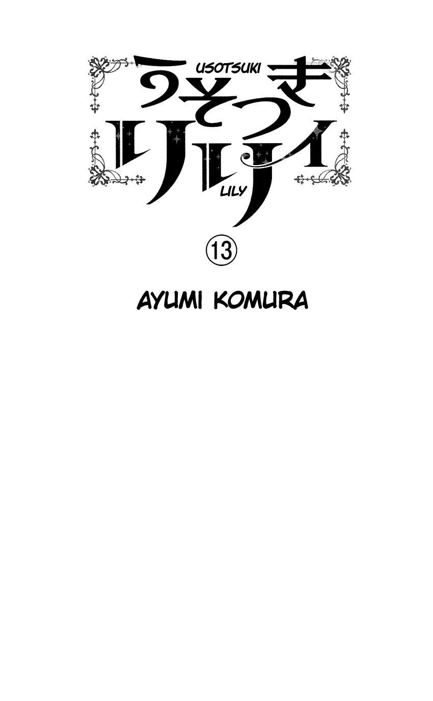 Usotsuki Lily 79 Page 2