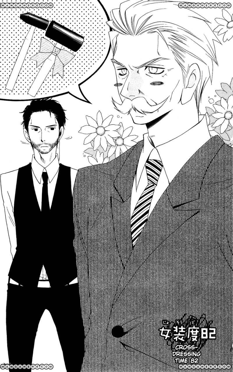 Usotsuki Lily 82 Page 2