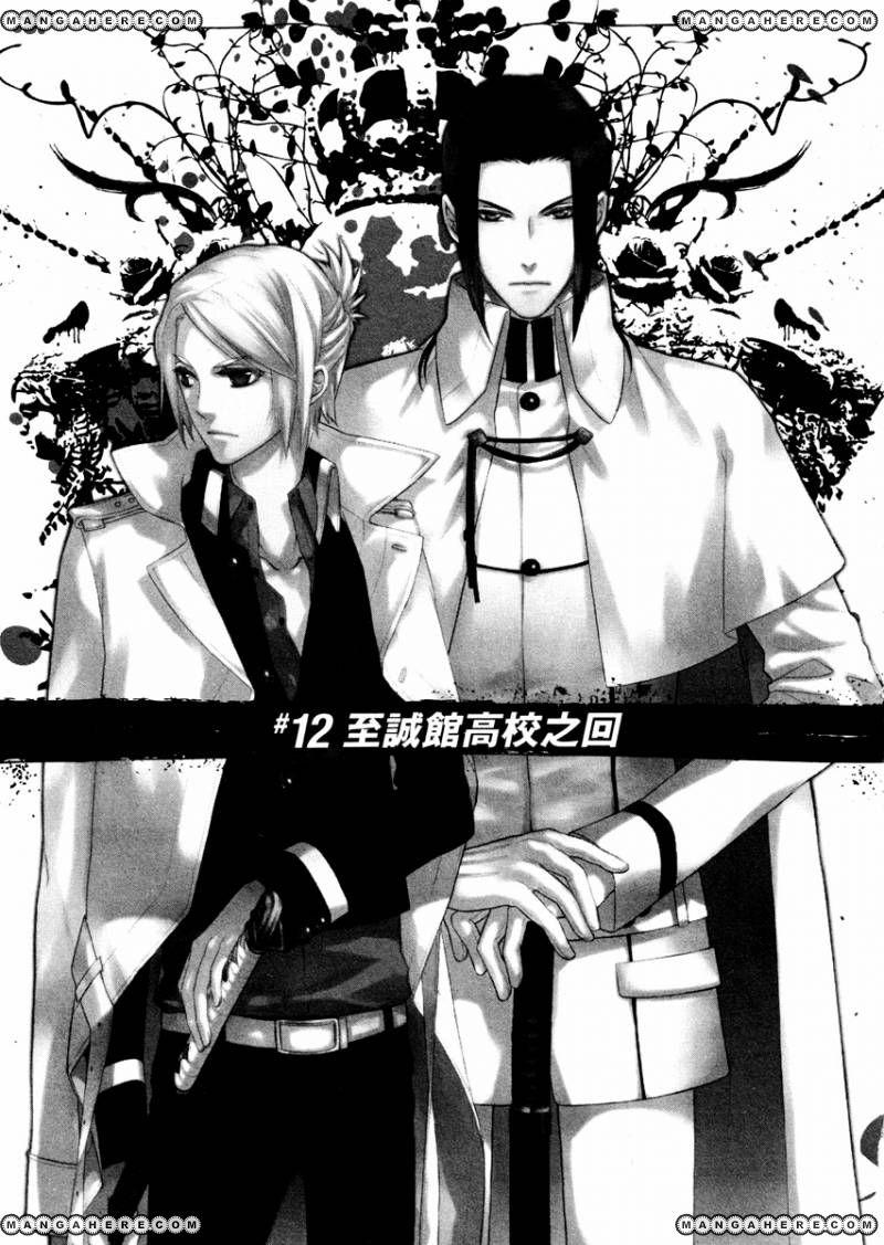 Samurai Drive 12 Page 2