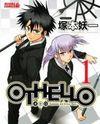 Othello Tsukamoto Youichi