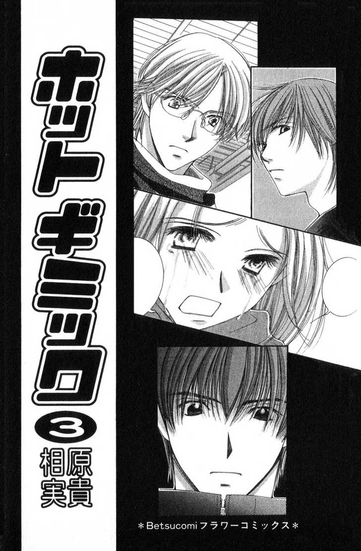 Hot Gimmick 10.1 Page 2