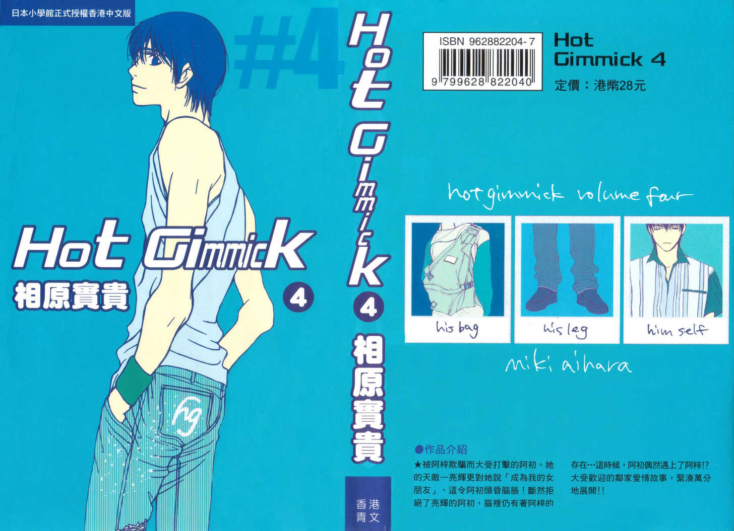 Hot Gimmick 15.1 Page 1