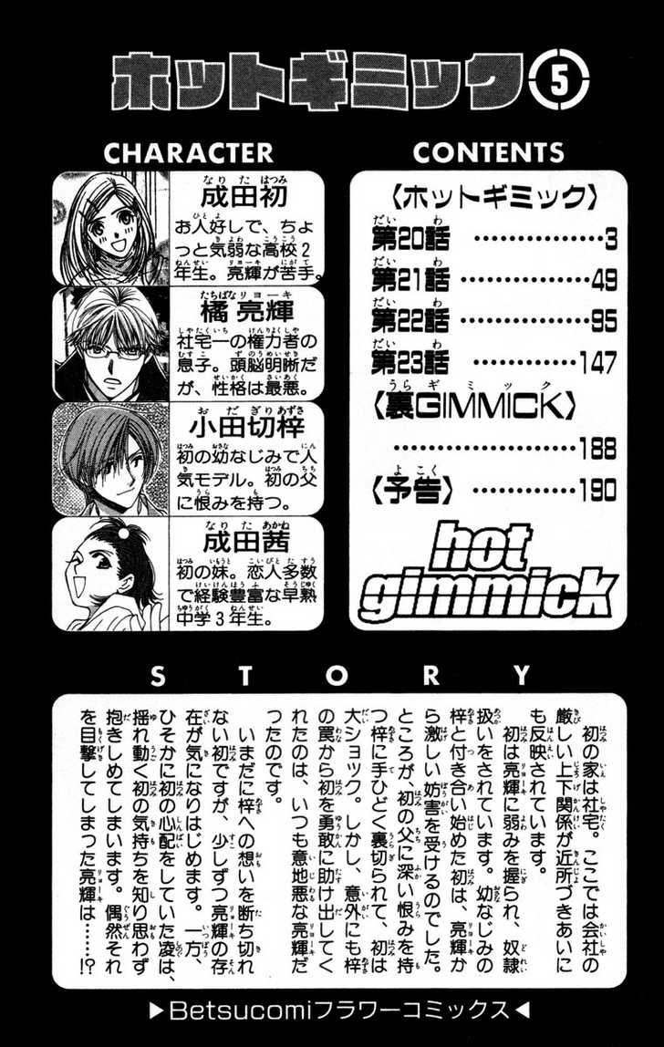 Hot Gimmick 20.1 Page 2