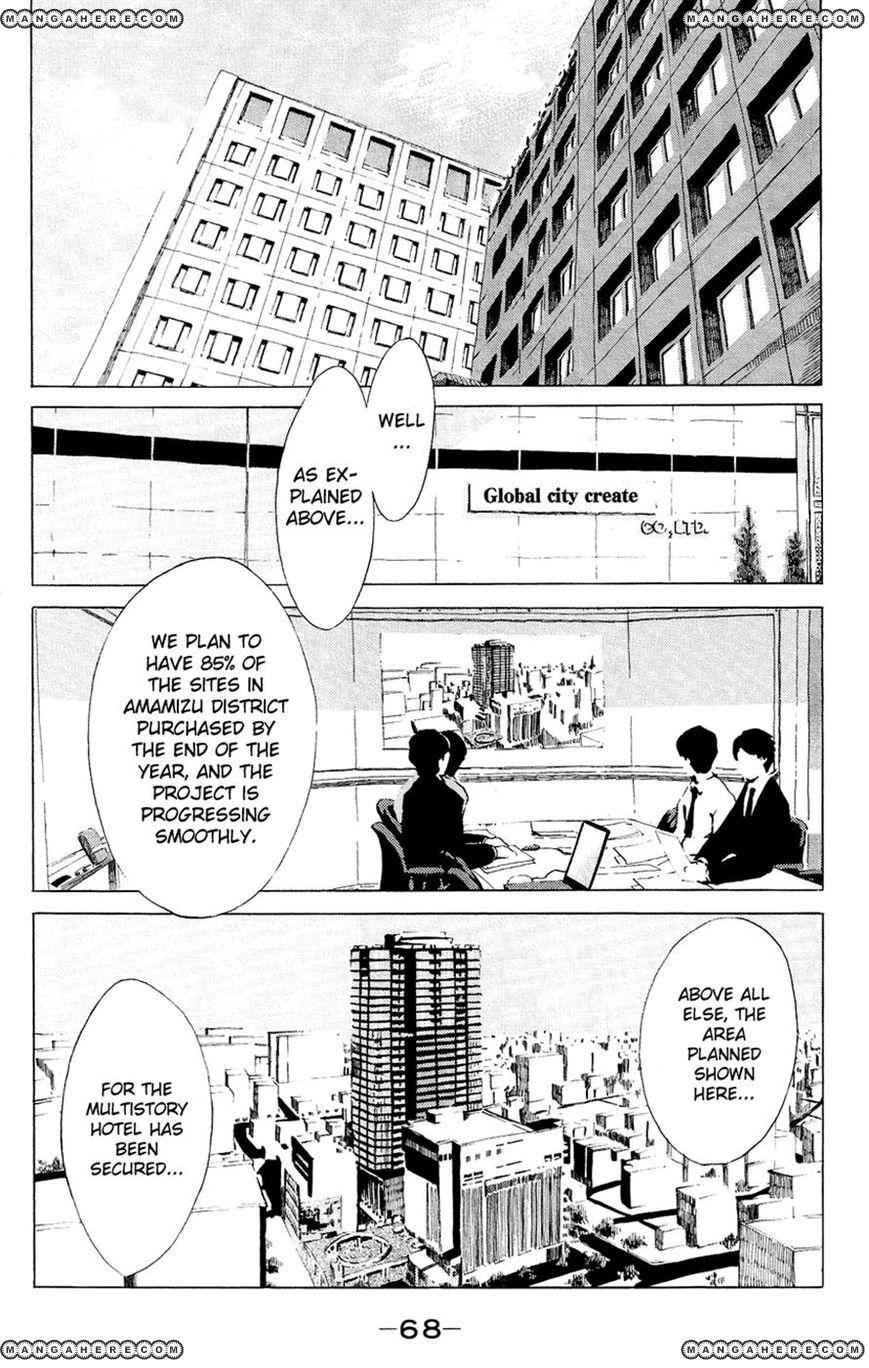 Kuragehime 47 Page 2