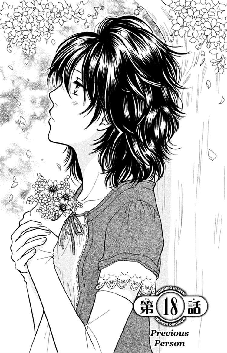 Momoiro Heaven 18 Page 1