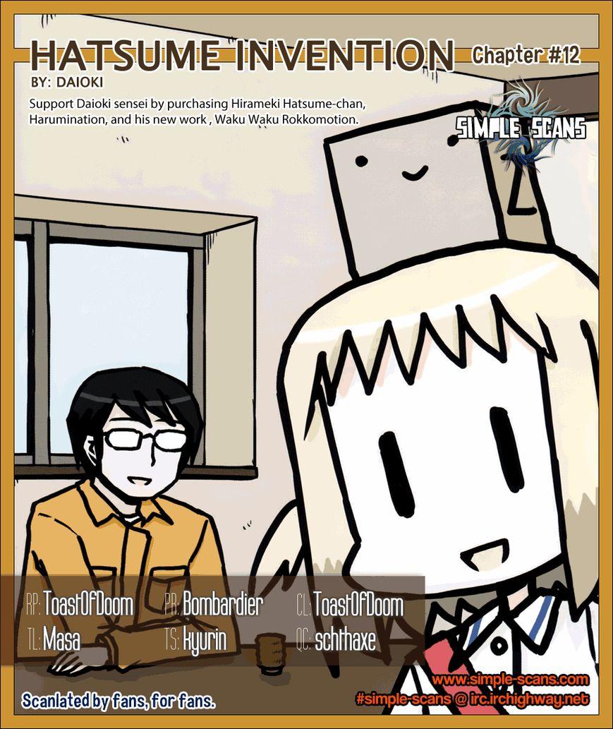 Hirameki Hatsume Chan 12 Page 1