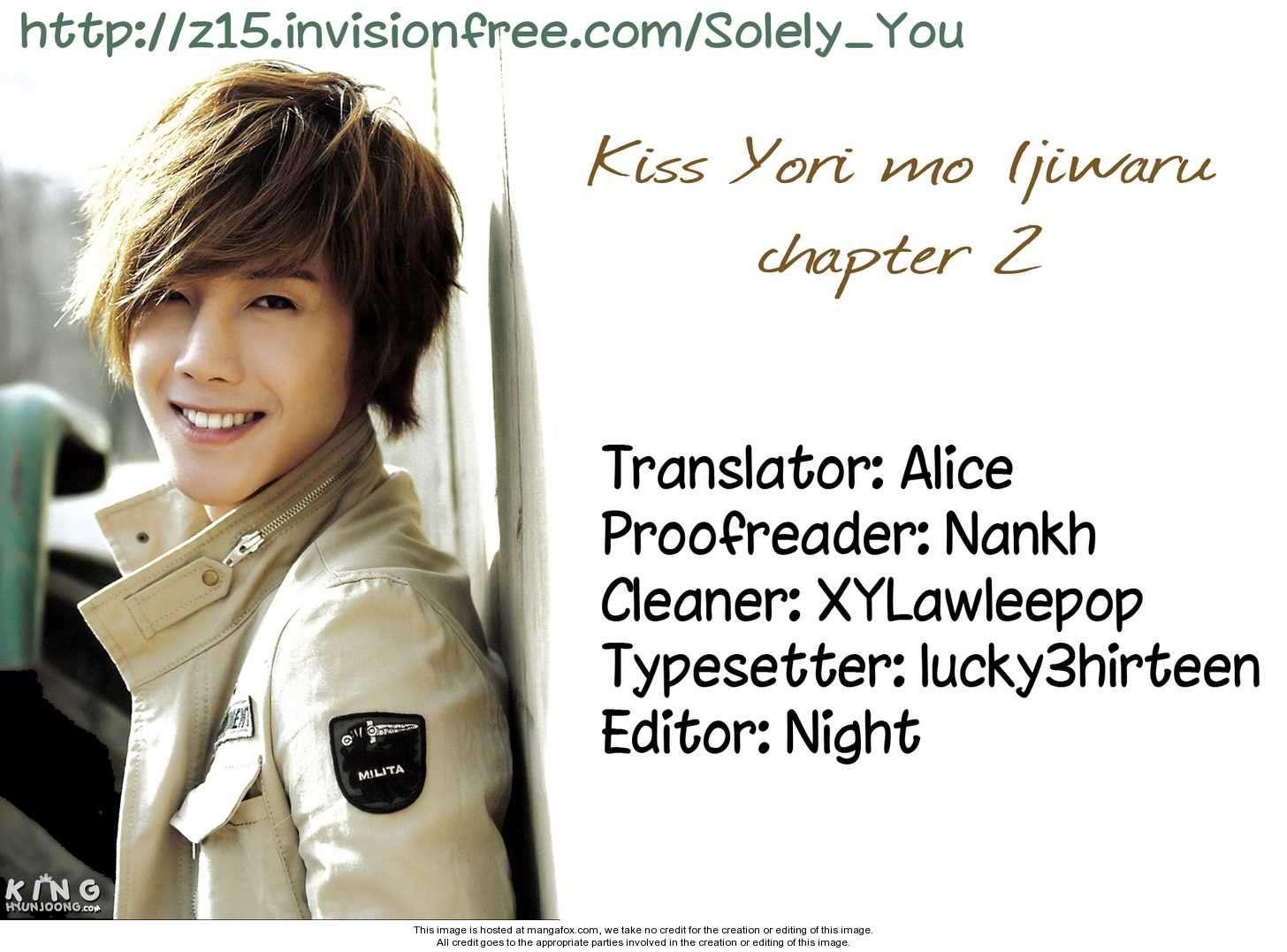 Kiss Yori Mo Ijiwaru 2 Page 1