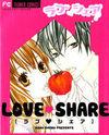 Love Share Shiiba Nana