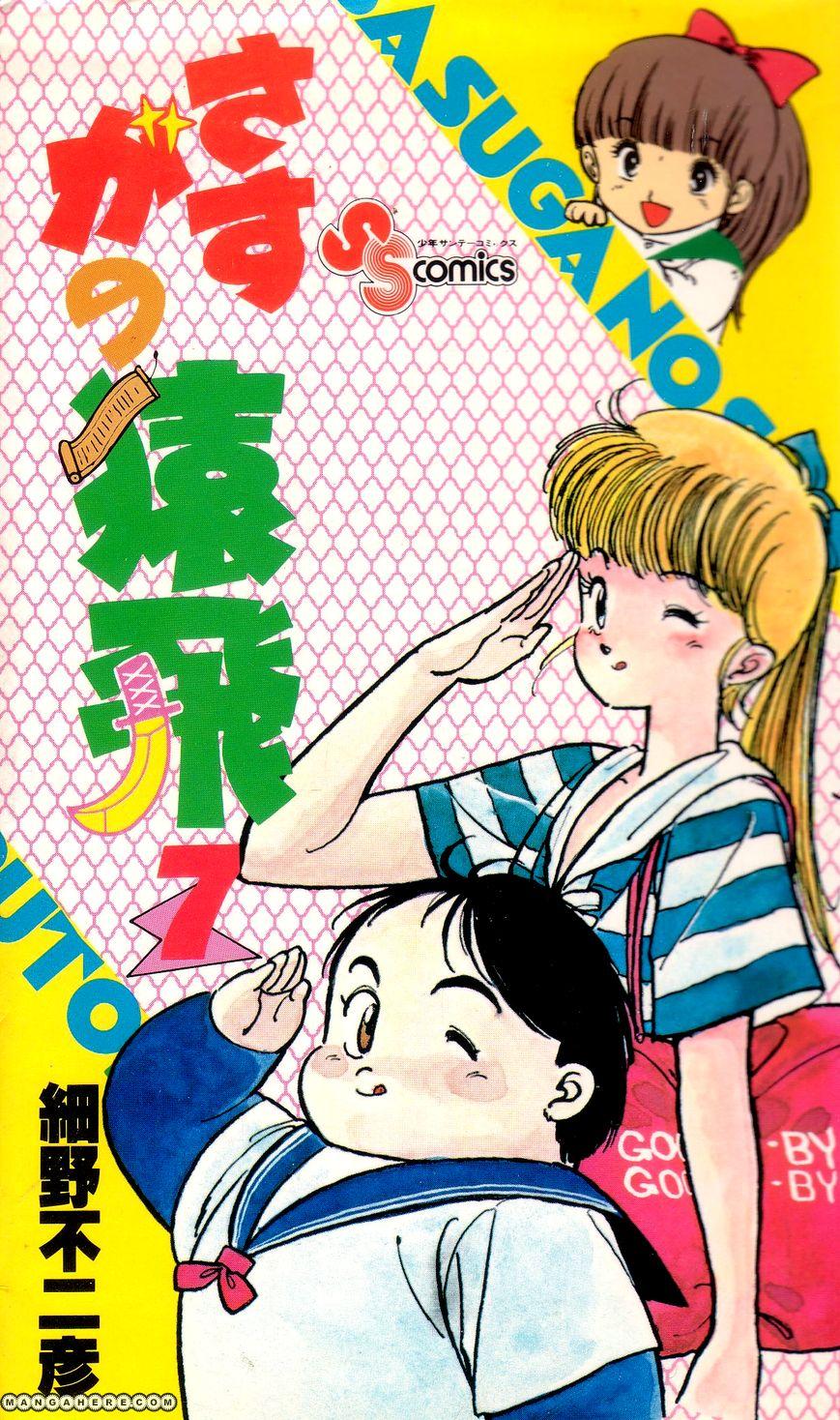 Sasuga No Sarutobi 40 Page 1