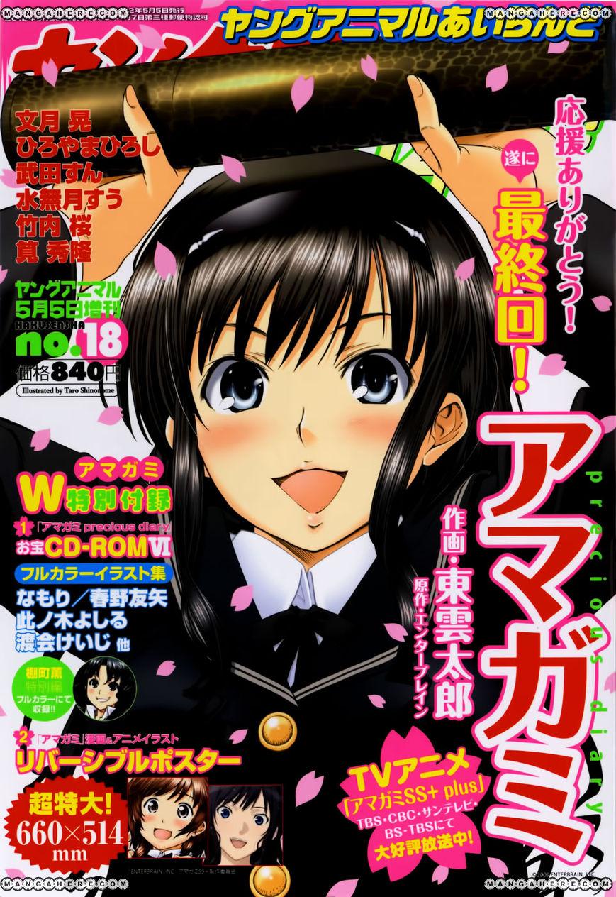 Amagami Precious Diary Kaoru 16.6 Page 1