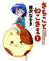 Sachiko To Neko Sama