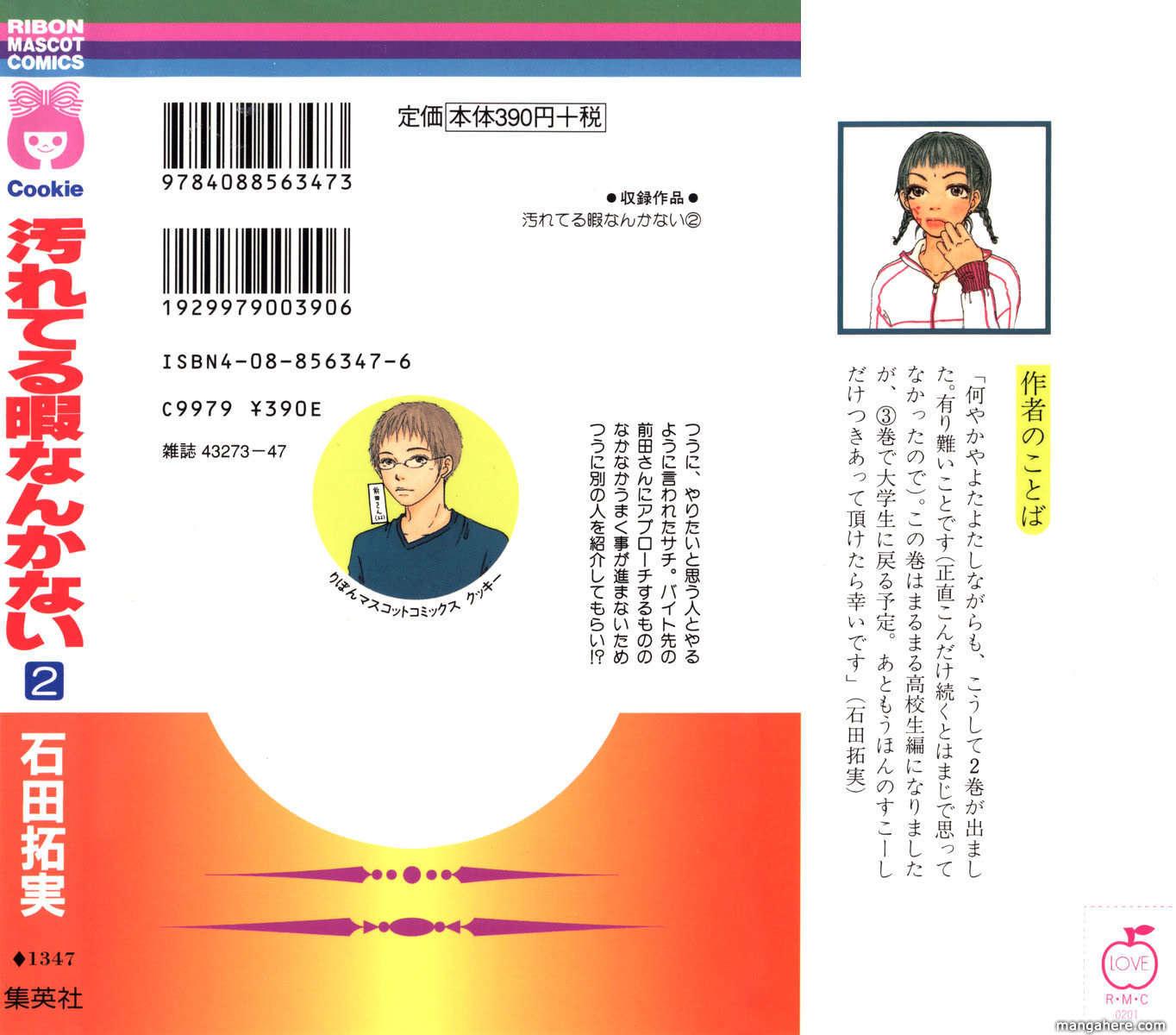 Yogoreteru Hima Nanka Nai 6 Page 5
