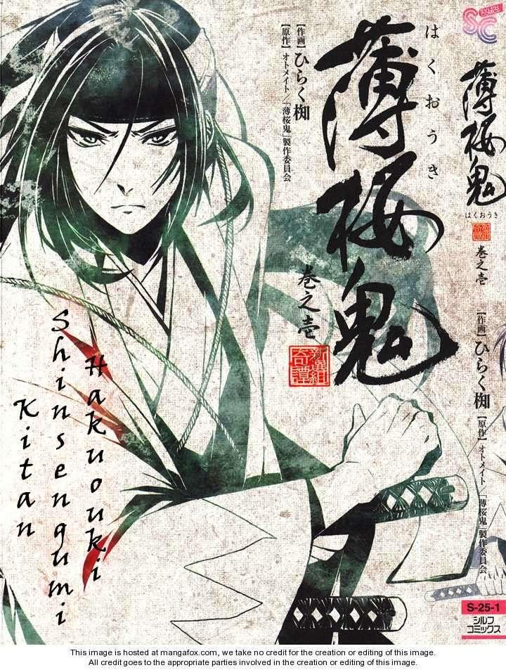 Hakuouki 1 Page 1