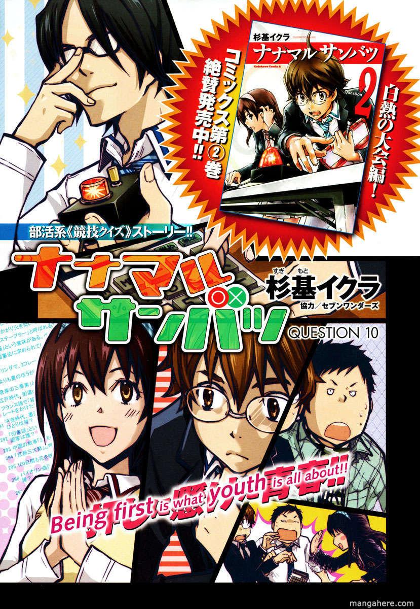 Nana Maru San Bantsu 10 Page 1